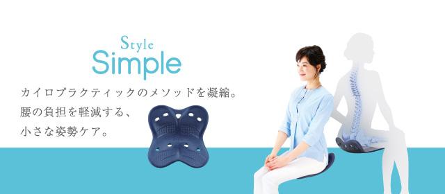 style simple スタイルシンプル style brands ブランド一覧